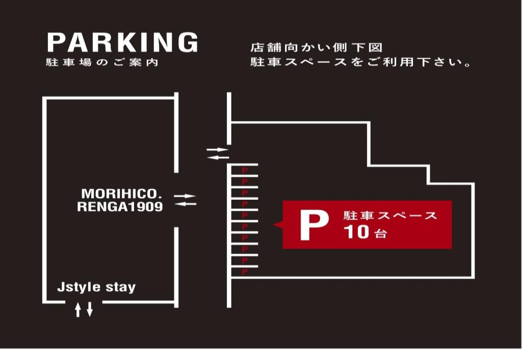 12/1(火)【 駐車場変更のご案内 】