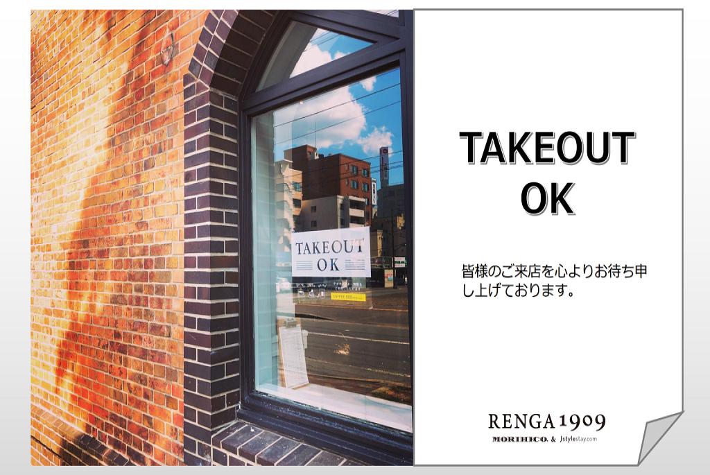 【 TAKEOUT OK 】